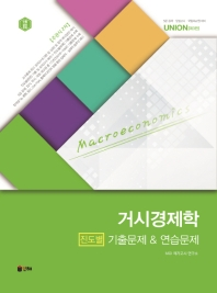 거시경제학 진도별 기출문제 연습문제(Union)(3판)