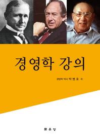 경영학 강의(양장본 HardCover)
