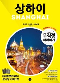 무작정 따라하기 상하이(2020-2021)(개정판)