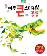 아주 큰 스티커북: 공룡(톡톡 창의력)