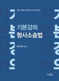 기본강의 형사소송법 #