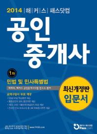 민법 및 민사특별법(공인중개사 입문서 1차)(2014)