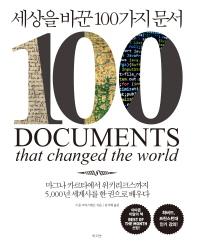 세상을 바꾼 100가지 문서(양장본 HardCover)