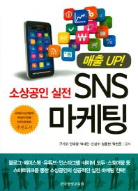 SNS 마케팅(소상공인 실전)