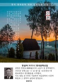 산촌(山村) - 한설야 한국문학선집
