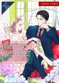 로맨틱 러브레터 (Romantic Love Letter)