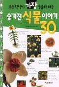 숨겨진 식물이야기 30