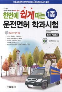 운전면허  학과시험 1종(2014)(8절)(한번에 쉽게 따는)(CD1장포함)