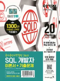 SQL 개발자 이론서+기출문제(2020)(이기적)