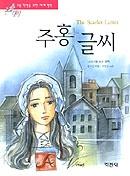 주홍글씨(논술대비세계명작 7)  /지경사[1-640]논술07