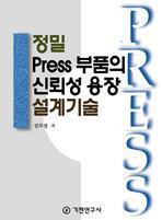정밀 PRESS 부품의 신뢰성 용장 설계기술(반양장)