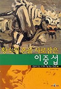황소의 혼을 사로잡은 이중섭(그림으로 만난 세계의 미술가들 한국편 2)