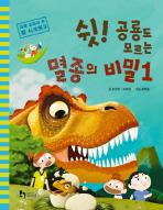 쉿 공룡도 모르는 멸종의 비밀. 1(과학 교과서 속 탑 시크릿 3)
