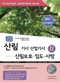 산림기사 산업기사. 2: 산림보호ㆍ임도ㆍ사방(2021)(개정판 4판)