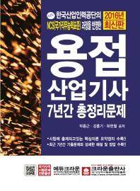 용접산업기사 7년간 총정리문제(2016)