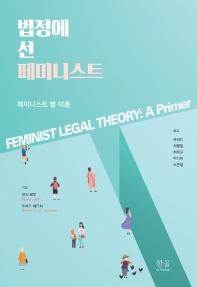 법정에 선 페미니스트(양장본 HardCover)
