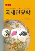 국제관광학(최신)(양장본 HardCover)