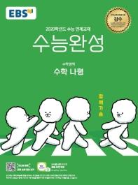고등 수학영역 수학(나형)(2020)(EBS 수능완성)