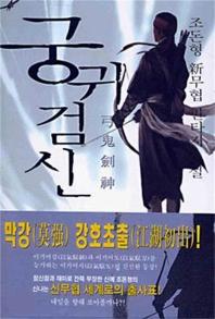 궁귀검신 1