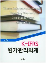 K-IFRS 원가관리회계(2판)