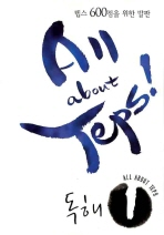 ALL ABOUT TEPS 독해. 1
