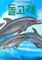 돌고래(동물 생태 도감 10)(양장본 HardCover)