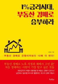 1% 금리시대, 부동산 경매로 승부하라