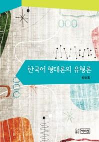 한국어 형태론의 유형론(양장본 HardCover)