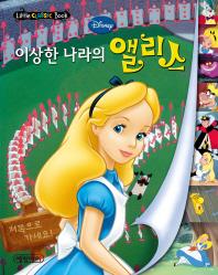 이상한 나라의 앨리스(디즈니 리틀 클래식 북 6)(양장본 HardCover)