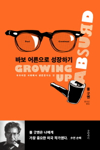바보 어른으로 성장하기 /초판본/168
