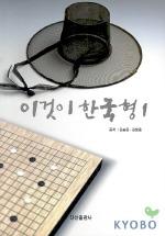 이것이 한국형 1