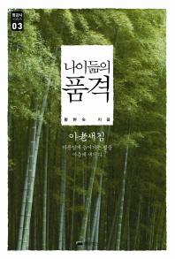 나이듦의 품격(명강사 시리즈 3)