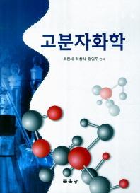 고분자화학
