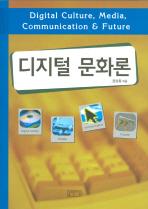 디지털 문화론(Paperback)