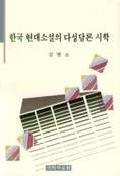 한국 현대소설의 다성담론 시학