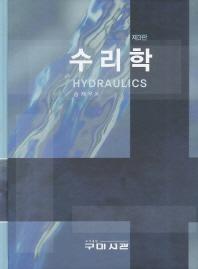 수리학(3판)(양장본 HardCover)