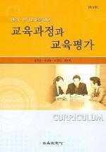 교육과정과 교육평가(예비 현직교사를 위한)(3판)