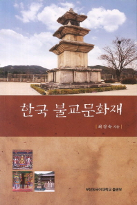 한국불교문화재