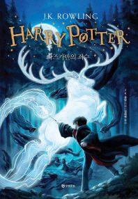 해리포터(Harry Potter): 아즈카반의 죄수(양장본 HardCover)