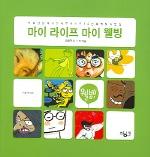 마이 라이프 마이 웰빙 (CD-ROM 포함)