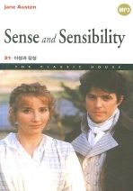 이성과 감성 (Sense and Sensibility)(The Classic House 시리즈 21)