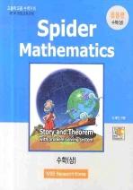 고등수학(상): 응용편(2009)(수학거미) + 해설집-41페이지까지 풀어져 있습니다