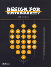 Design for Sustainability: 친환경 어린이 시설(친환경디자인 총서)(양장본 HardCover)