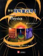 대학물리학 1(현대)