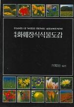 세계 화훼장식 식물도감(양장본 HardCover)