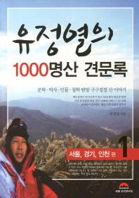 유정열의 1000명산 견문록. 1: 서울 경기 인천 편