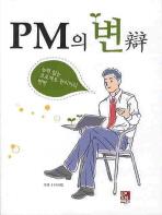 PM의 변: 능력 없는 프로젝트 관리자의 변명
