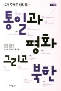 통일과 평화, 그리고 북한(12개 주제로 생각하는)(개정판)