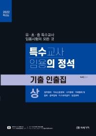특수교사 임용의 정석 기출 인출집(상)(2022)