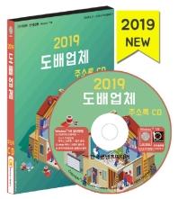 도배업체 주소록(2019)(CD)